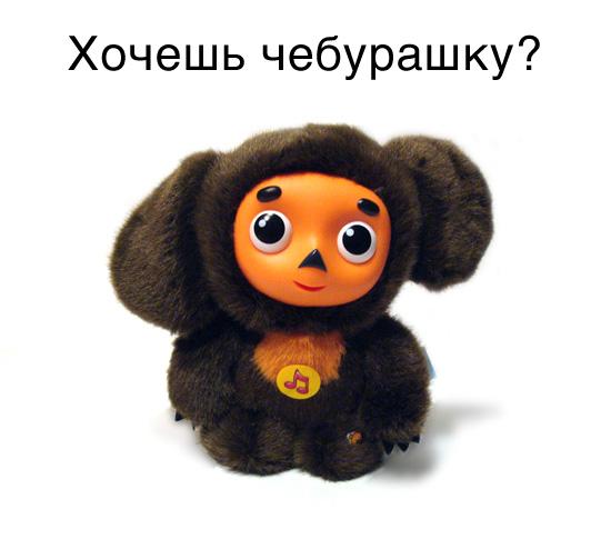 4eburashka