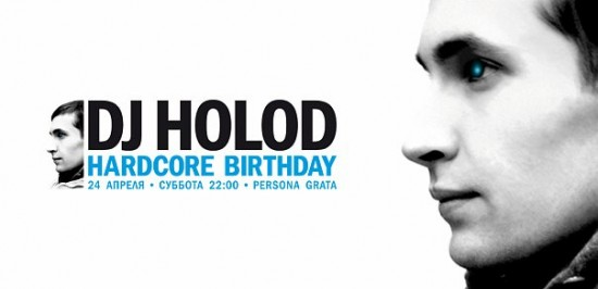 Dj Holod - Hardcore Birthday