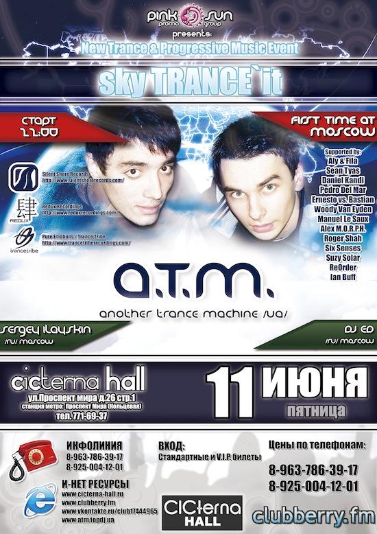 Sky Trance'it в CICterna Hall