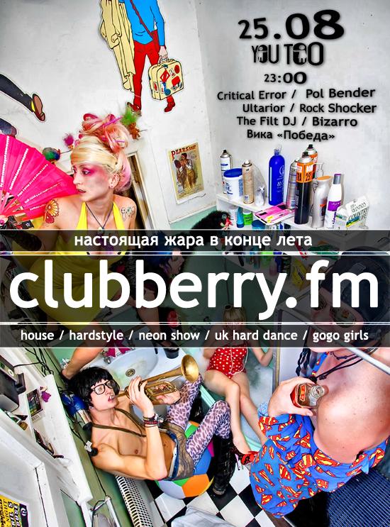 Clubberry Party - жара в конце лета